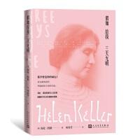 假如给我三天光明(海伦・凯勒的人生之书,中小学生课外阅读,名家全译本,含多张珍贵照片)