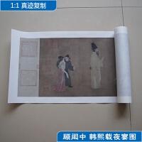 1:1顾闳中韩熙载夜宴图中国十大名画国画艺术微喷古代名画复制品 爱普生原装宣纸 28.7*452.3厘米