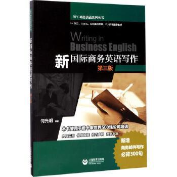 新国际商务英语写作(第3版) 何光明 编著 【文轩正版图书】