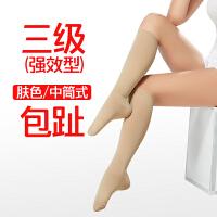 预防 医疗型静脉曲张袜女二级医疗弹力袜护士男冬 包趾三级肤色 强效型