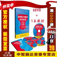 合同签订与履行风险管理实战宝典 魏镇胜(6DVD+1本教材)视频讲座光盘碟片