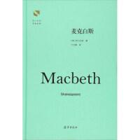 麦克白斯 [英] 莎士比亚;卞之琳 9787535072863睿智启图书