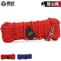 20180413020747293户外救援绳索安全绳攀岩登山绳保险捆绑绳子野外徒步求生装备