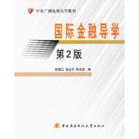国际金融导学 第2版 9787304051501 阮银兰,徐立平,朱志忠 国家开放大学出版社