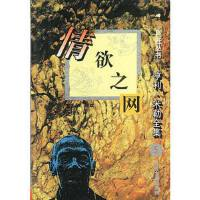亨利 米勒全集之(5):之网 (美) 亨利・米勒 ;窦冬华 时代文艺出版社