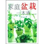 【新书店正版】把绿带回家:家庭盆栽一本通,林国承,北京科技出版社9787530432662