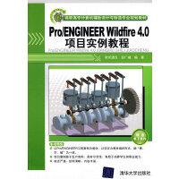 Pro/ENGINEER Wildfire 4.0项目实例教程(配光盘)(高职高专计算机辅助设计与制造专业规划教材)