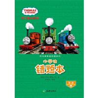 托马斯和他的朋友们小学生错题本英语(与托马斯一起轻松学习,快乐成长!)