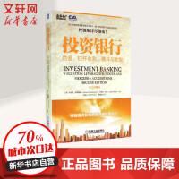 投资银行:估值、杠杆收购、兼并与收购(原书第2版) Joshua Rosenbaum