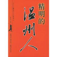 【新书店正版】精明的温州人,杨庆峰,西苑出版社一9787802100909