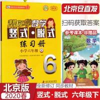 帮你学数学竖式脱式练习册六年级下册北京版