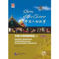 中国人的故事 中级汉语精视精读下(附赠1张DVD+1张MP3)