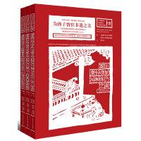非遗大师剪纸作品套装全3册 剪出唐诗 宋词 元曲中的东方之美