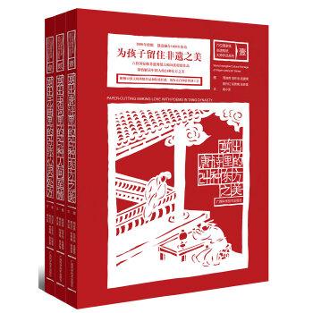 非遗大师剪纸作品套装全3册   剪出唐诗 宋词 元曲中的东方之美六位*非遗剪纸大师,为孩子留住中国元曲之美。中英双语,深情解读中国人的24种人间苦楚。感恩附赠12张大师剪刻样和12张特质红纸,亲手体验剪刻中国之美。每本书