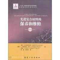 【正版新书】先进复合材料的保养和维修(第2版) 先进复合材料技术丛书 [美] 基思・B.阿姆斯特朗L.格雷厄姆・贝文威廉