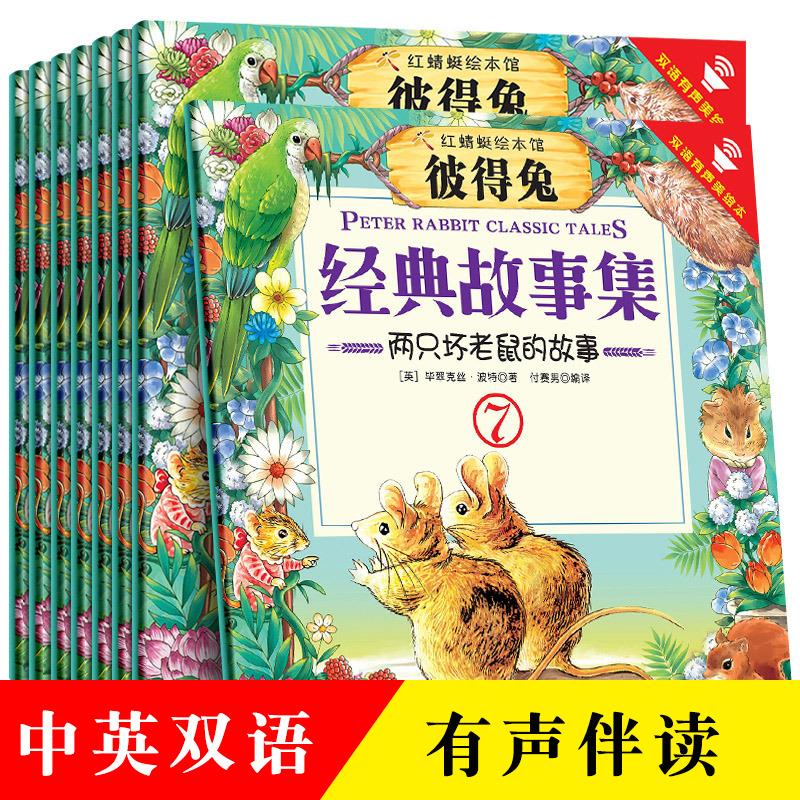 《加购品单买不发货 》彼得兔的故事绘本全集8册  (买逻辑狗商品加购一元就可得彼得兔绘本8册 只限加购一件多拍不发货)单买不发货买逻辑狗商品加购一元可得彼得兔