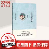 中国文化要略(第4版) 程裕祯 著