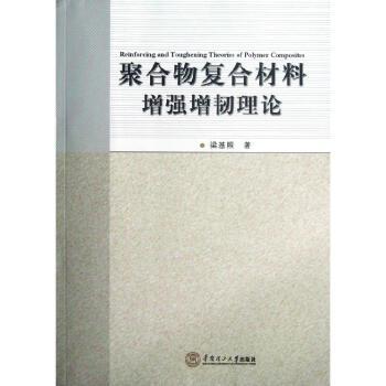 聚合物复合材料增强增韧理论 华南理工大学出版社 【文轩正版图书】