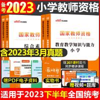 教师资格证2021小学 小学教师资格证考试用书2021全套 中公2021小学教师资格考试用书全套 教材+历年真题 综合素