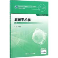屈光手术学(第3版)(本科眼视光配增值)/王勤美