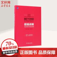 超越战略:商业模式视角下的竞争优势构建 魏炜,张振广,朱武祥 著