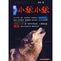 【旧书二手书8成新】狼图腾・小狼小狼 姜戎 浙江科学技术出版社 9787534256646