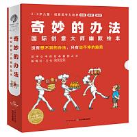 奇妙的办法 儿童绘本3-6岁经典绘本 排行榜 国际创意大师幽默绘本全8册国王的面包幼儿园绘本3岁4岁宝宝适合的书销量最高