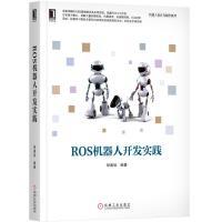 ROS机器人开发实践 胡春旭 9787111598237 机械工业出版社【正版图书 满额减 放心购买 】