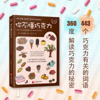 你不懂巧克力你不懂巧克力 香川理馨子著 有料有趣还有范儿的巧克力知识百科巧克力控阅读经典 烹饪美食烘焙甜品书籍KDWH