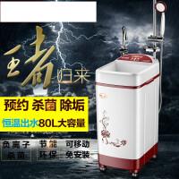 80升移动式洗澡机立式电热水器家用即热式恒温沐浴器