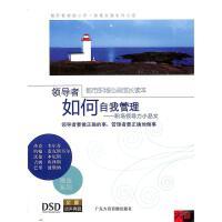 新华书店正版 大音 领导者如何自我管理职场领导力小品文 DSDCD