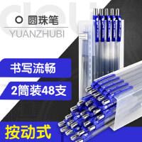 得力圆珠笔(2桶装)48支 按动圆珠笔办公 伸缩蓝色油笔 原子笔