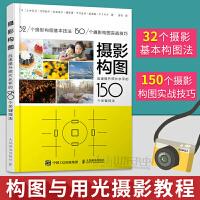 摄影构图 迅速提升照片水平的150个关键技法 摄影的诀窍 构图与用光摄影教程书籍人像摄影构图艺术单反摄影从入门到精通
