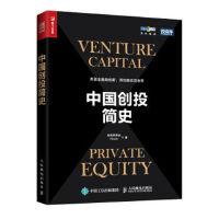 XIN正版现货 中国创投简史 VC PE 腾讯百度阿里IDG软银沈南鹏熊晓鸽9787115440822 从0到1的资本