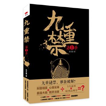 九重禁(第一季)(pdf+txt+epub+azw3+mobi电子书在线阅读下载)