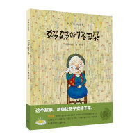 奶奶的怪耳朵(中国童话绘本)