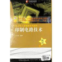 印制电路技术-电子电工多媒体系列课程(软件)( 货号:20000175495077)
