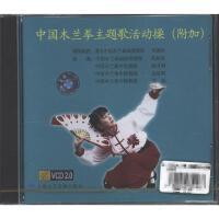 中国木兰拳主题歌活动操(附加)VCD( 货号:20000070499325)