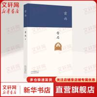 雷雨 北京十月文艺出版社
