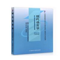 【正版】自考教材 自考 00830 现代语言学 1999年版 何兆熊 梅德明 外语教学与研究出版社