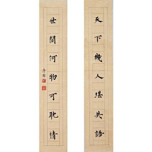 L697溥儒《书法对联》(付出版P96页)