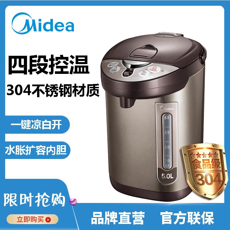 美的(Midea)电水瓶 PF703-50T 5L 五段智能控温 支持电动出水 三层隔热 防干烧 电热水瓶 电热水壶 (偏远地区不发货)购买前请咨询在线客服