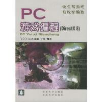 【新书店正版】PC游戏编程(DirectX 8)/快乐写游戏 轻松学编程(附光盘一张),CG实验室著,重庆大学出版社9