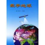 【新书店正版】数字地球,崔伟宏,中国环境科学出版社9787801358318