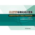 35kV输电线路环形混凝土电杆标准化设计图集 普通和部分预应力混凝土电杆杆型图(上、下册)