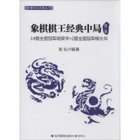 象棋棋王经典中局(2) 经济管理出版社