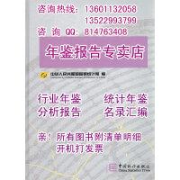 正版现货-2018机电产品报价手册(电子版)