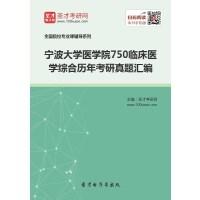 宁波大学医学院750临床医学综合历年考研真题汇编.