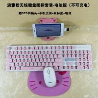 可以连接手机电脑用练字的打字无线键盘鼠标套装安卓oppo通用vivo N520粉色无线套装-不可充电 OTG安卓通用