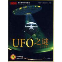 【正版包邮】随机送书签-UFO之谜 传奇天下・未解之谜编委会 编著 9787807246626 京华出版社